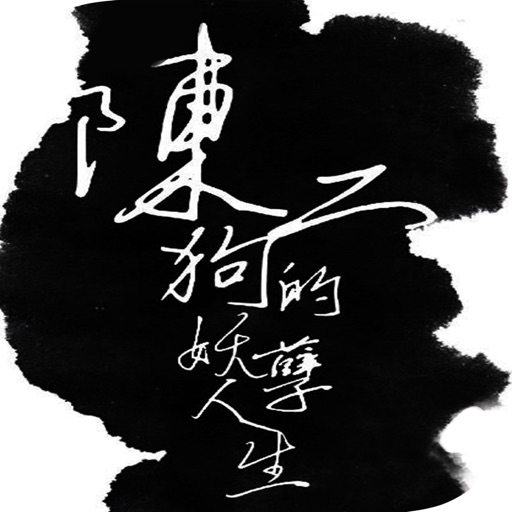 「陈二狗的妖孽人生」烽火戏诸侯精品小说