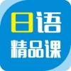 日语精品课-日语学习从入门到精通