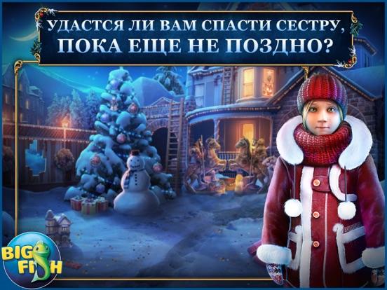 Рождественские истории. Дары волхвов для iPad