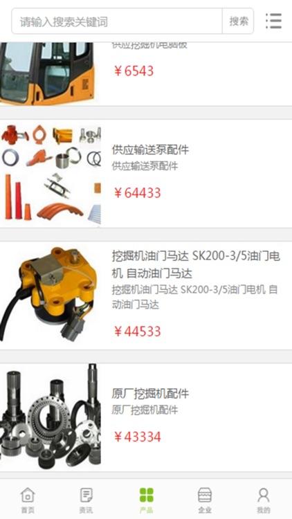 中国工程机械配件网