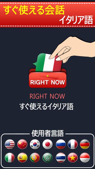 すぐ使えるイタリア語会話のおすすめ画像1