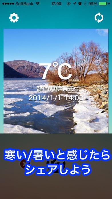 温度計°   〜気温をシェアするアプリ。温度計とカメラがいっしょになった。のおすすめ画像2