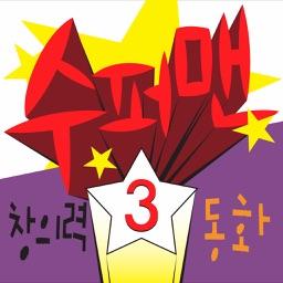 큐북(Cubook) - 수퍼맨창의력동화 [세트3]