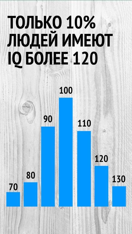 IQ тест - тренировка мозга через задачи и ребусы