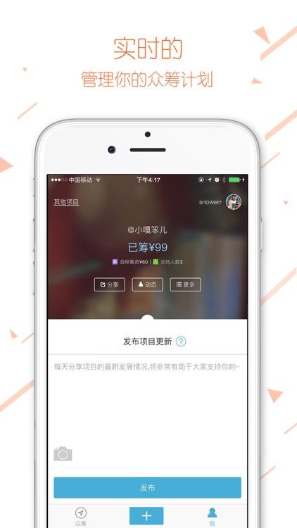 众筹网 screenshot-2
