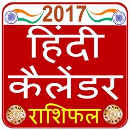 Hindi Calendar 2017 and Rashifal