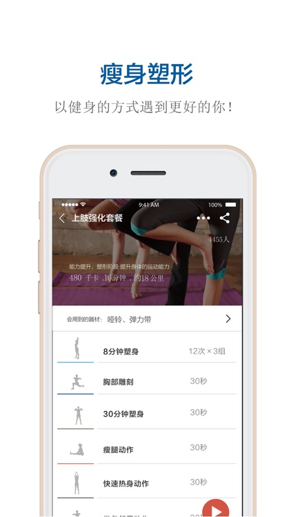 好动健身 - 减肥瘦身塑型的移动教练 screenshot-3