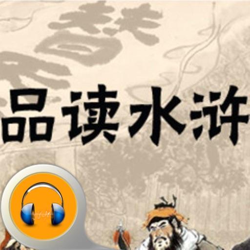 品读水浒传-有声经典
