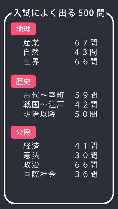 スワイプメモリ~高校受験中学社会ミニマム500スクリーンショット3