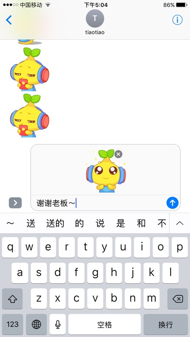 download 宝贝听听-表情包 apps 2