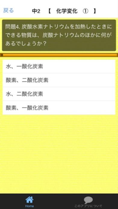 中学2年 【理科】 練習問題スクリーンショット3