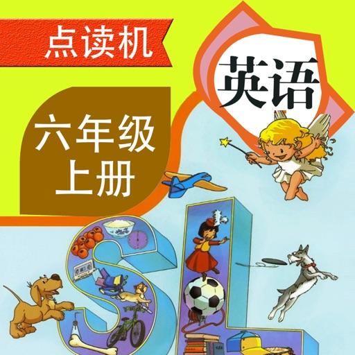 新起点小学英语六年级上册点读课本