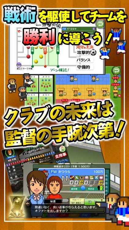 カルチョビットA(アー) サッカークラブ育成シミュレーション screenshot-4