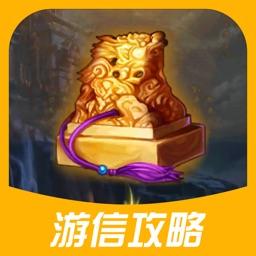 游信攻略 for 六龙争霸3D手游
