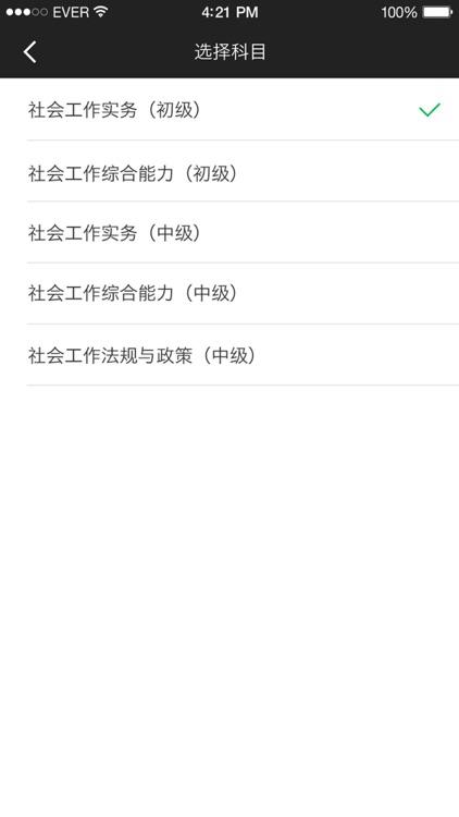 证券分析师胜任能力考试 screenshot-4