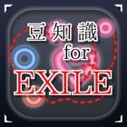 豆知識for EXILE ~雑学クイズ~ icon