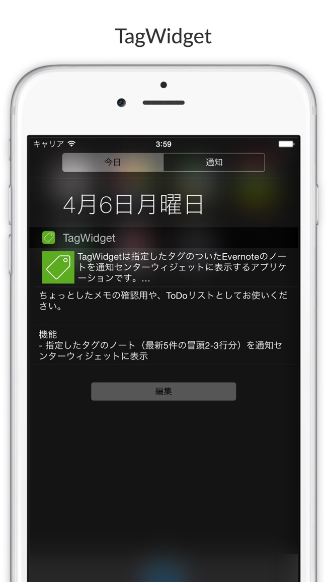 TagWidget Screenshot