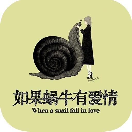 电视剧作品提前看:如果蜗牛有爱情