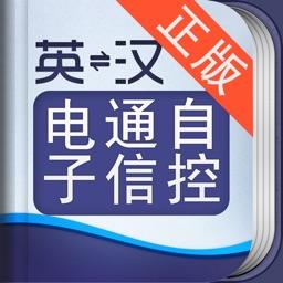 外教社电子、通信与自动控制技术英语词典