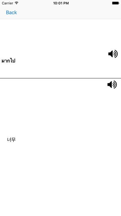 Thai Korean Dictionary screenshot-3