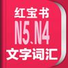 红宝书·新日本语能力考试N5N4文字词汇(详解+练习)