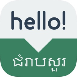 Speak Khmer - Learn Khmer Phrases & Words for Travel & Live in Cambodia - Khmer Phrasebook