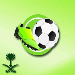 الكرة السعوديه
