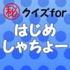 ㊙クイズforはじめしゃちょー~ユーチューブアイドル~ - iPhoneアプリ