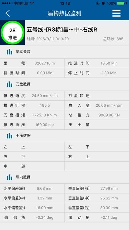 天津地铁 screenshot-2