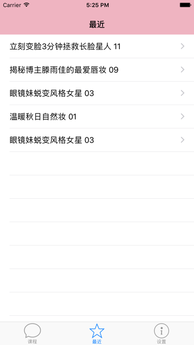 化妆轻松学-学化妆高清教学视频 screenshot three