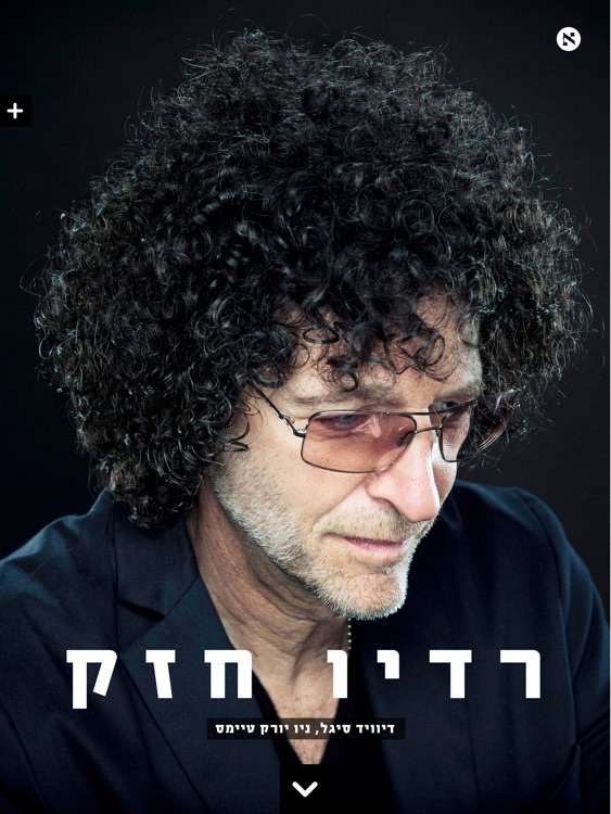 מוסף הארץ - Haaretz screenshot-0