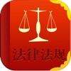 中国法律法规大全人手必备