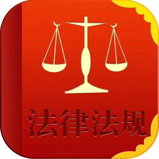 中国法律法规大全人手必备 iOS App