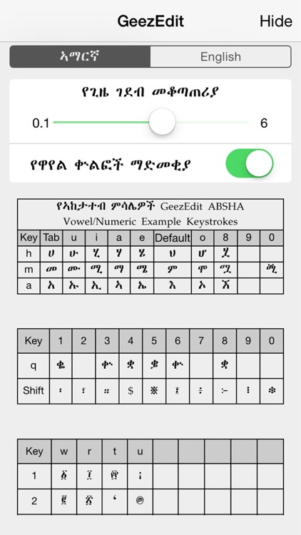 GeezEdit Amharic screenshot-4