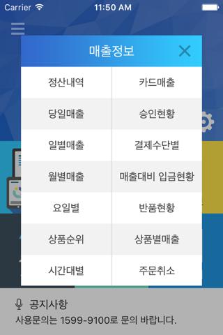 EasyPOS Mobile Pro screenshot 2