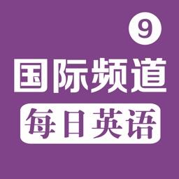 每日英语 For CCTV9国际频道