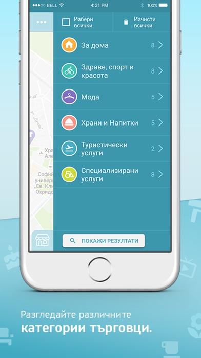 Plus Catalogue Screenshot on iOS