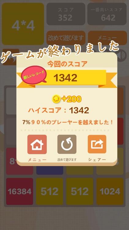 2048 Pro - 大人ナンバーズ冒険
