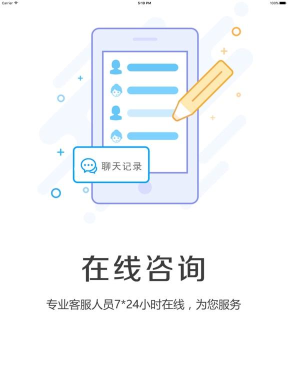 韩国整形吧-韩国旅行必备app一站式服务-ipad-4