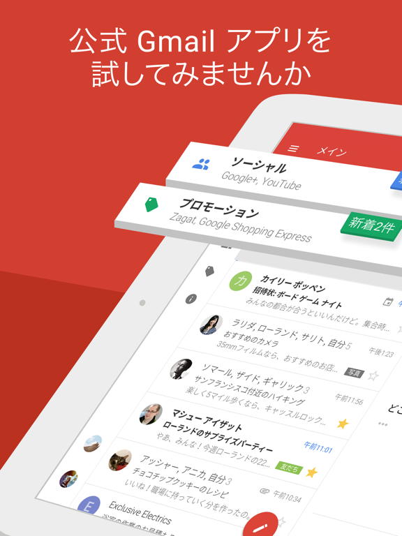 Gmail - Eメール by Googleのおすすめ画像1