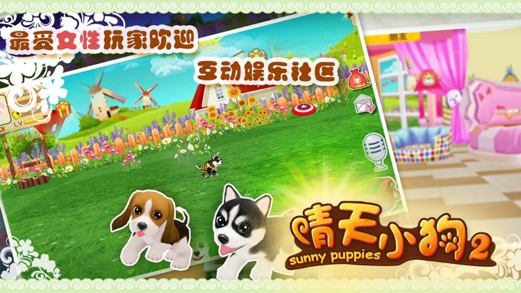 晴天小狗2 -全民最爱的宠物养成游戏 screenshot-3