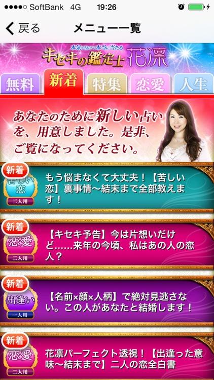キセキの鑑定士・花凛 当たる占い screenshot-4