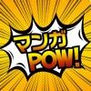 漫画POW!-漫画&同人誌を探せるクチコミ満載のコミック情報アプリ