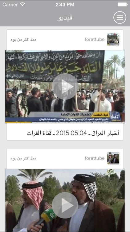 اخبار العراق | خبر عاجل، أخبار بغداد والعالم screenshot-3