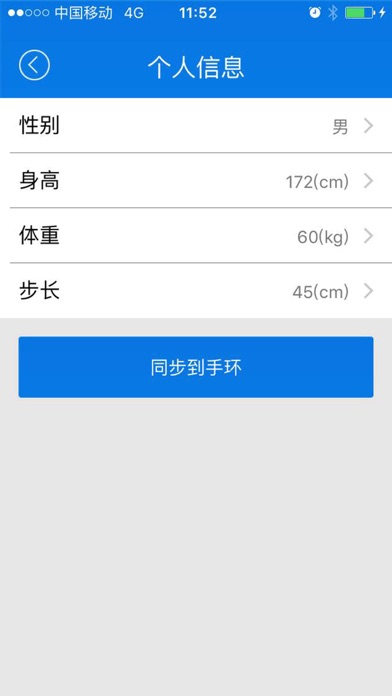 WeBand2 screenshot four