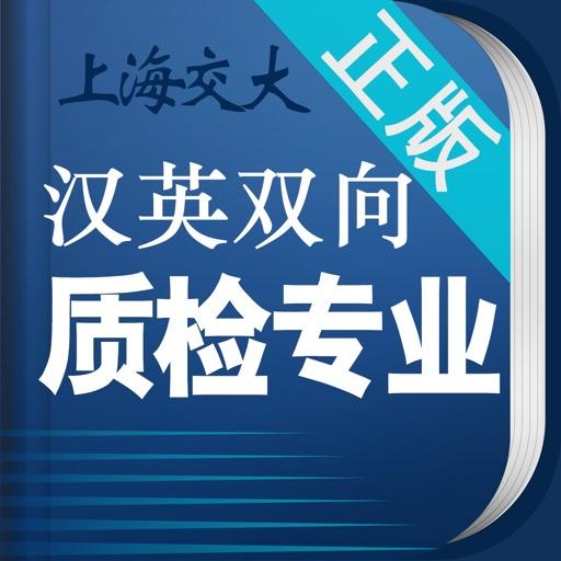 质检专业英语词典