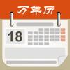 万年历经典版HD 农历最全 calendar+