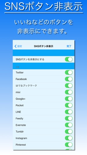 Adバスター Screenshot