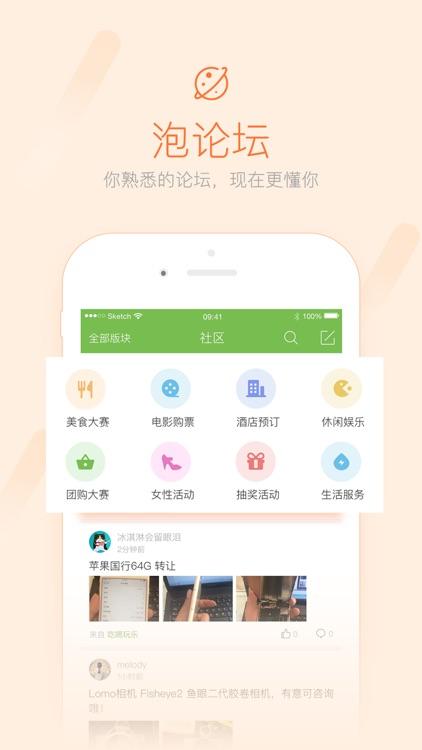 临沂社区 官方客户端 screenshot-3