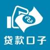 贷款口子-手机低息小额借款软件推荐